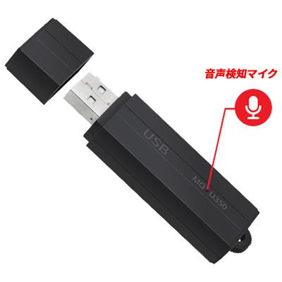 仕掛録音USBメモリ型ボイスレコーダー8GB  VR-U30