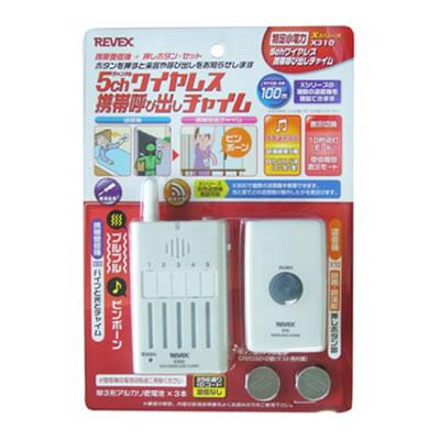 5chワイヤレス携帯呼び出しチャイム X310