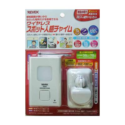 Xシリーズ ワイヤレススポット人感チャイム X855(送・受信機セット)