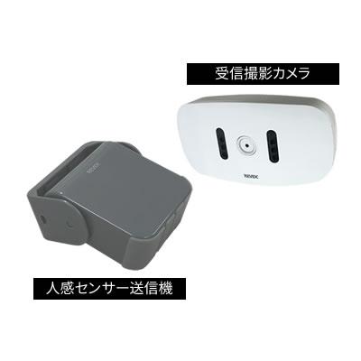 ワイヤレス人感センサー受信撮影カメラセット XPN1050AG