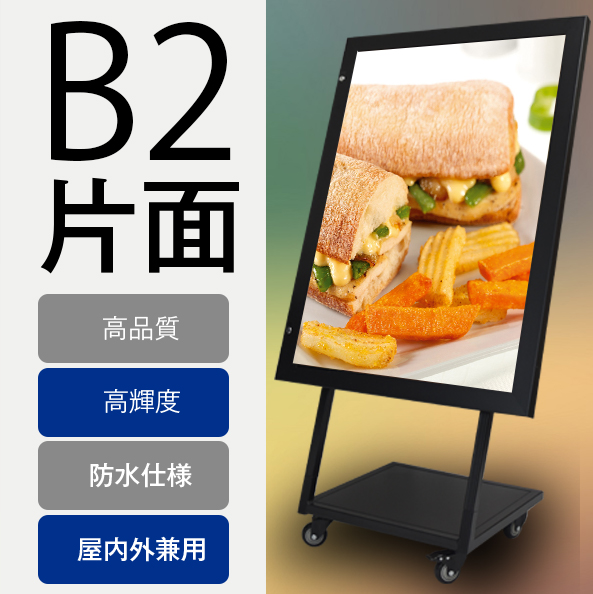 防水LEDスタンド看板(黒)-B2