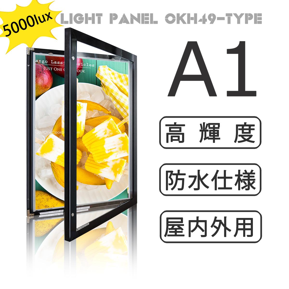 防水LEDライトパネル(OKH49)_A1