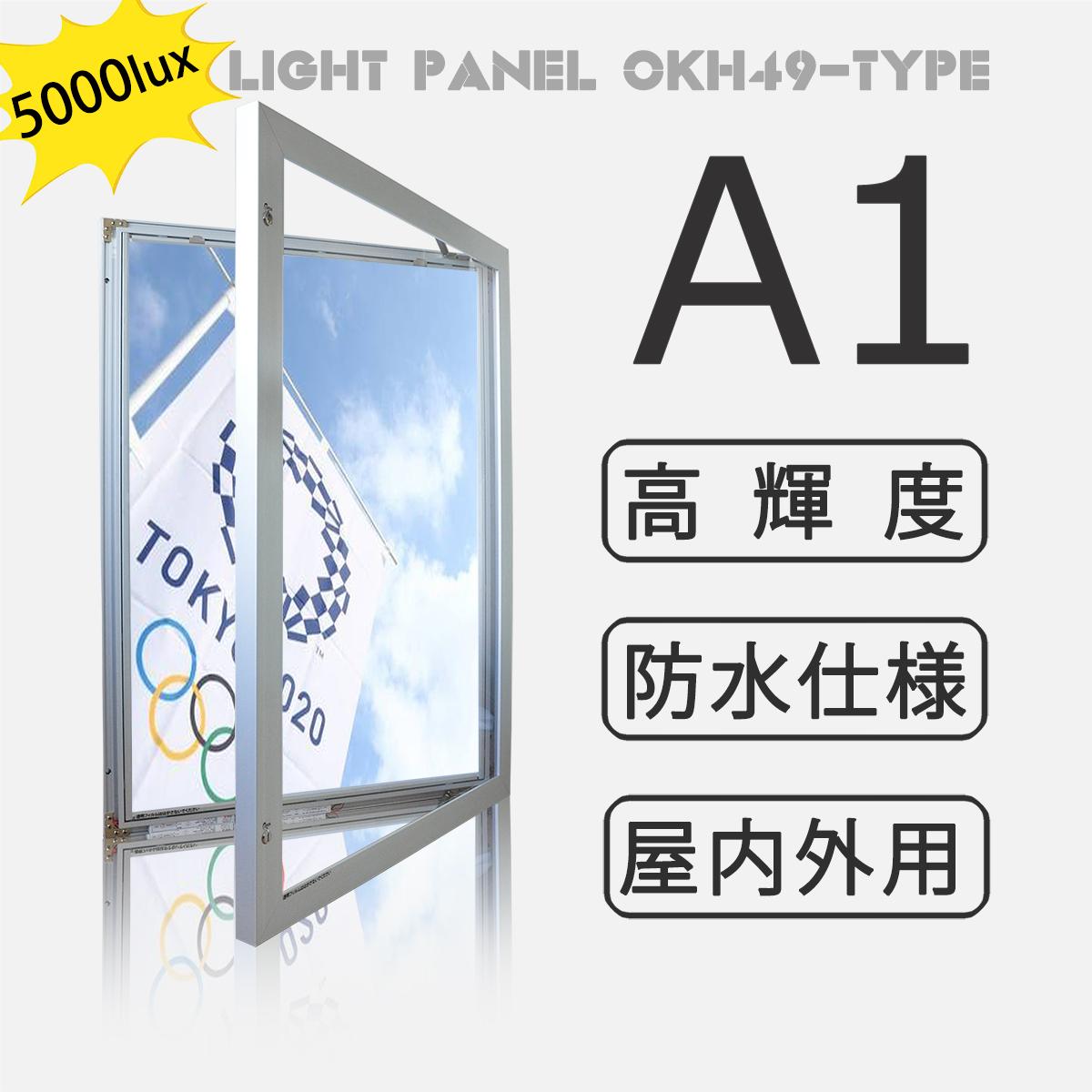 大型高輝度LEDライトパネル_A1(49タイプ)