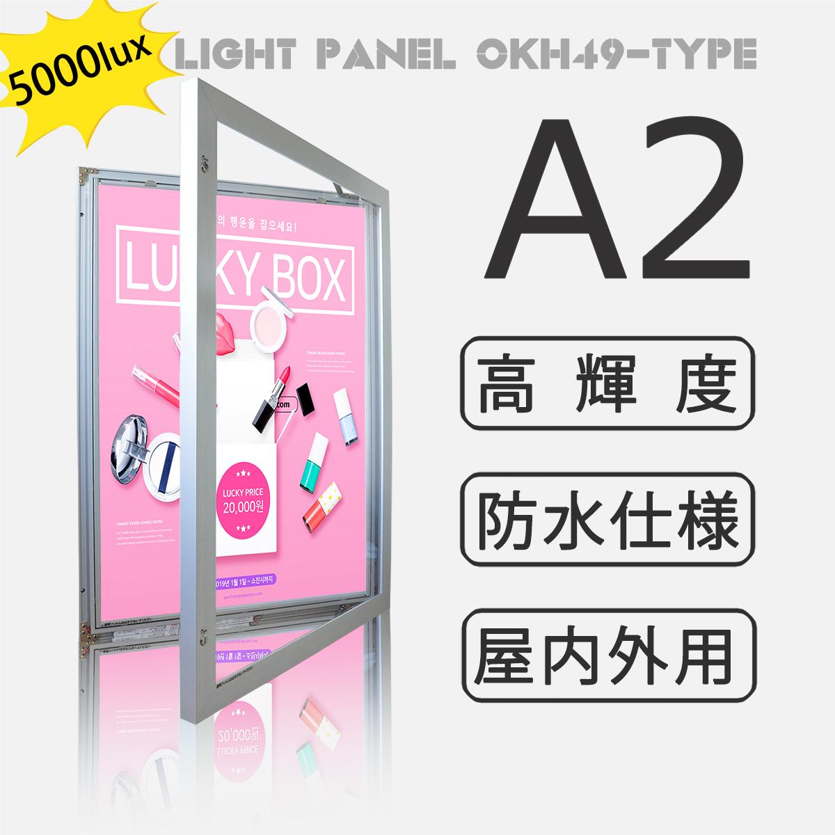 大型高輝度LEDライトパネル_A2(49タイプ)