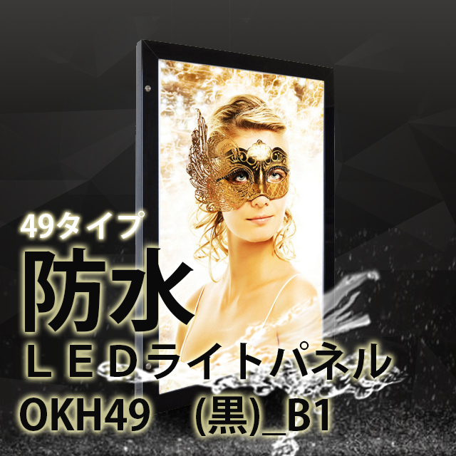 防水LEDライトパネル(OKH49)_B1