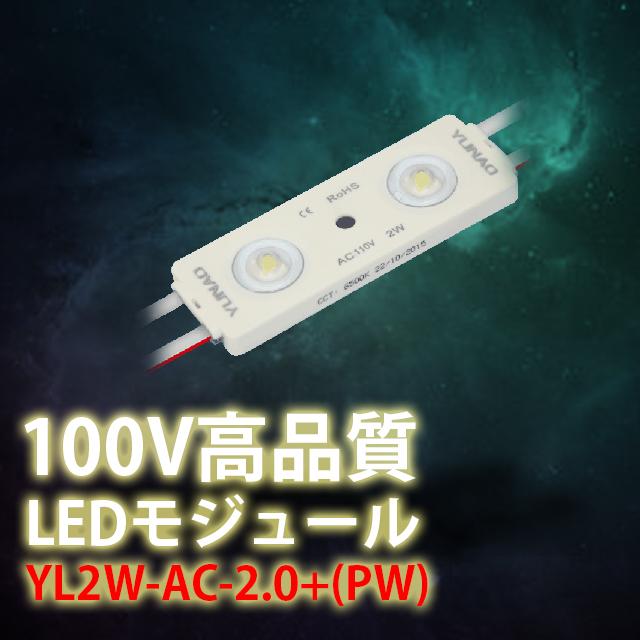 YL2W-AC-2.0+(PW)