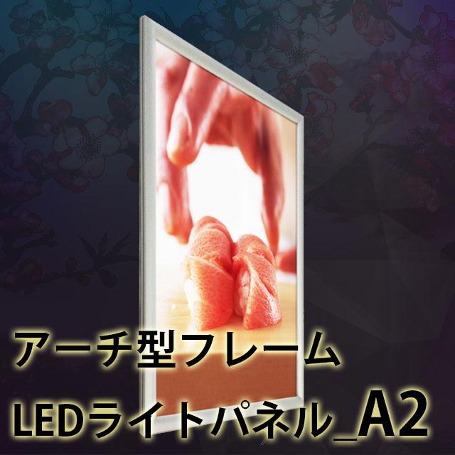 LEDライトパネル_A2(アーチ型フレーム)