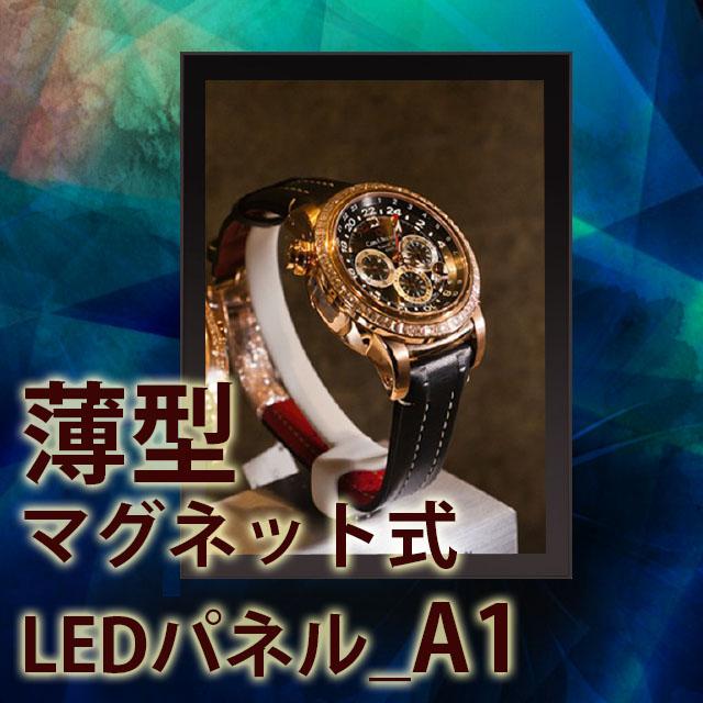 薄型マグネット式LEDパネル_A1