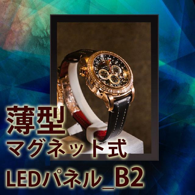 薄型マグネット式LEDパネル_B2