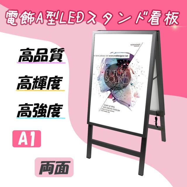 電飾A型LEDスタンド看板(黒/両面)-A1