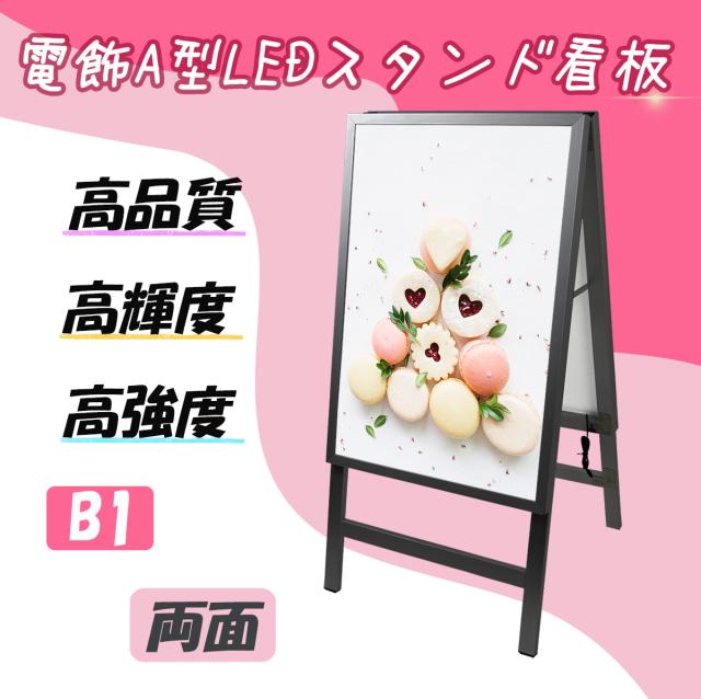 電飾A型LEDスタンド看板(黒/両面)-B1