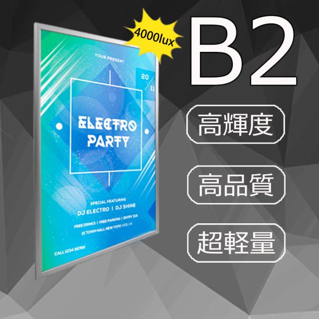 四辺開閉LEDライトパネル-シルバー/B2 スマートフレーム20