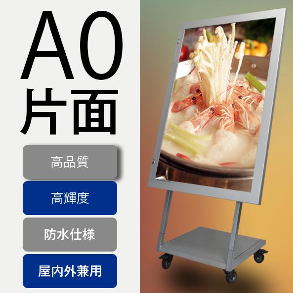 防水LEDスタンド看板(シルバー)-A0