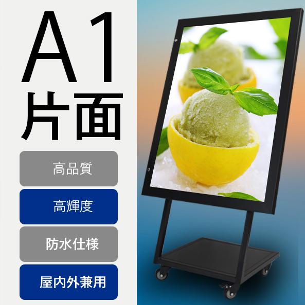 防水LEDスタンド看板(黒)-A1