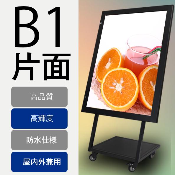 防水LEDスタンド看板(黒)-B1