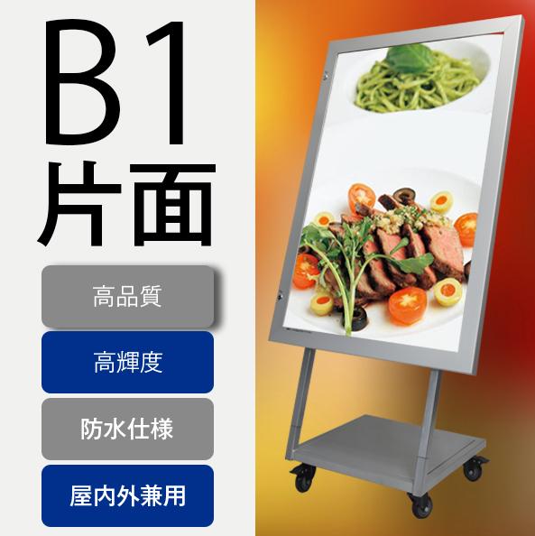 防水LEDスタンド看板(シルバー)-B1