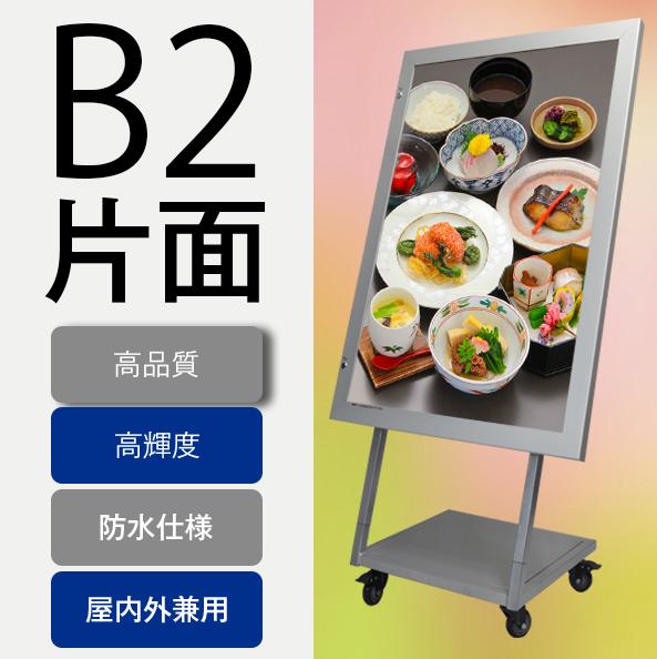 防水LEDスタンド看板(シルバー)-B2