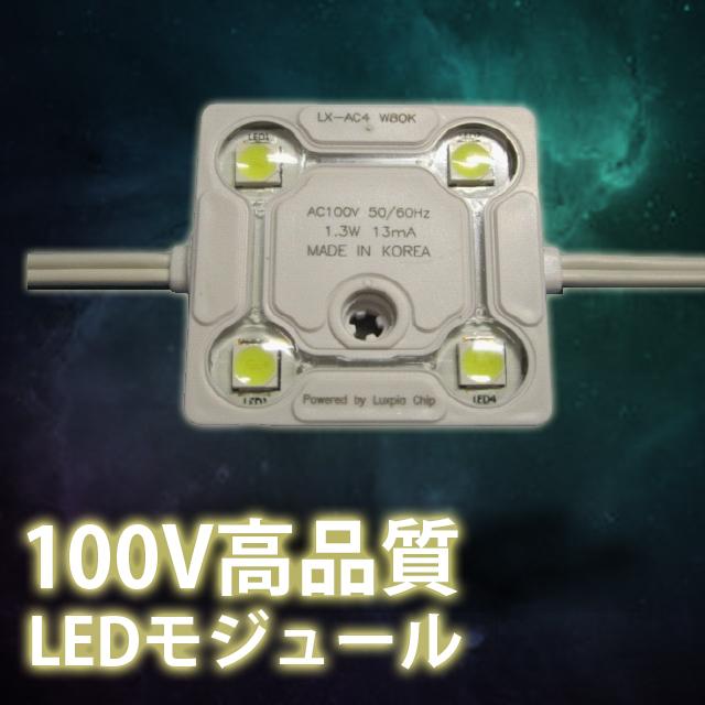 100V高品質LEDモジュール