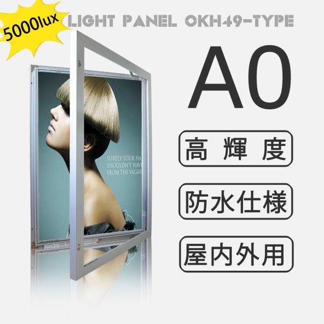 大型高輝度LEDライトパネル_A0(49タイプ)