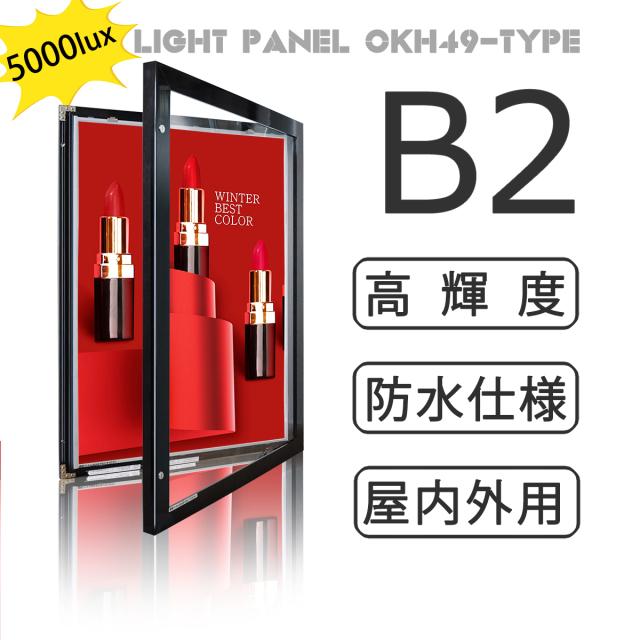 防水LEDライトパネル(OKH49)_B2