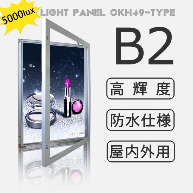 大型高輝度LEDライトパネル_B2(49タイプ)