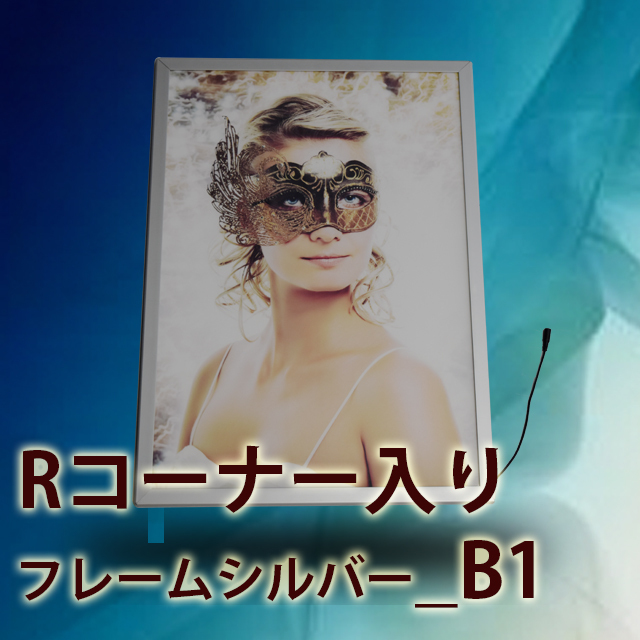 LEDライトパネル_B1(シルバー)