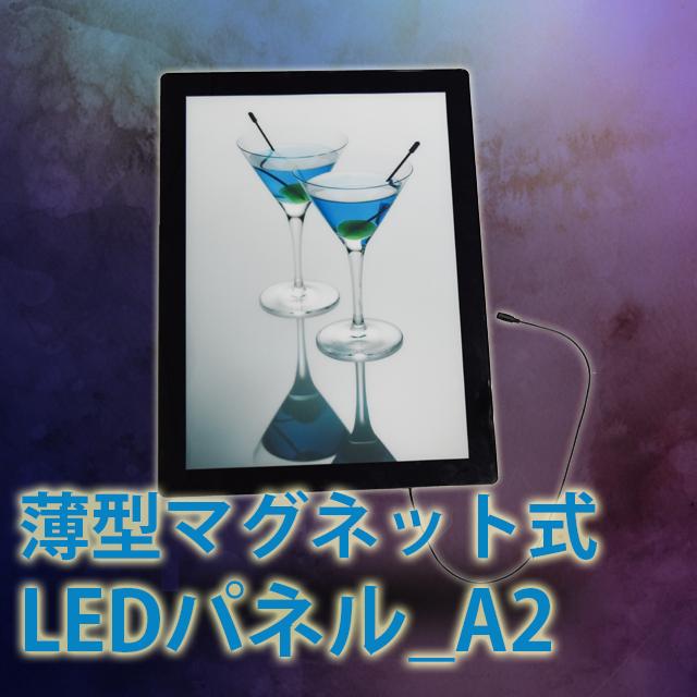 薄型マグネット式 LEDパネルA2