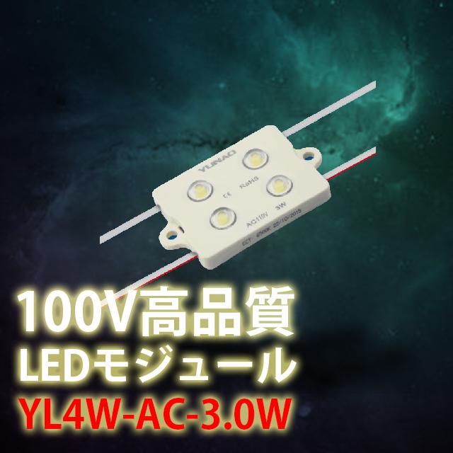 YL4W-AC-3.0