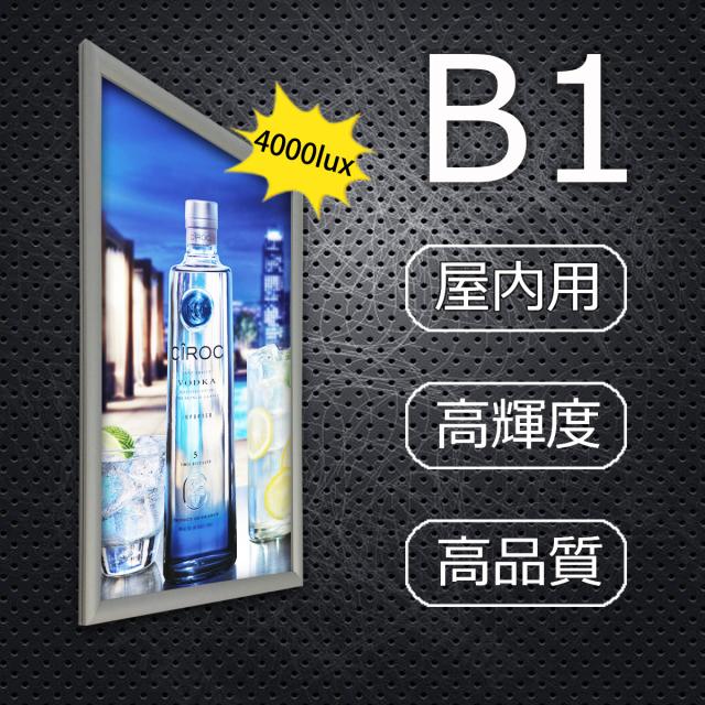 LEDライトパネル_B1(アーチ型フレーム)