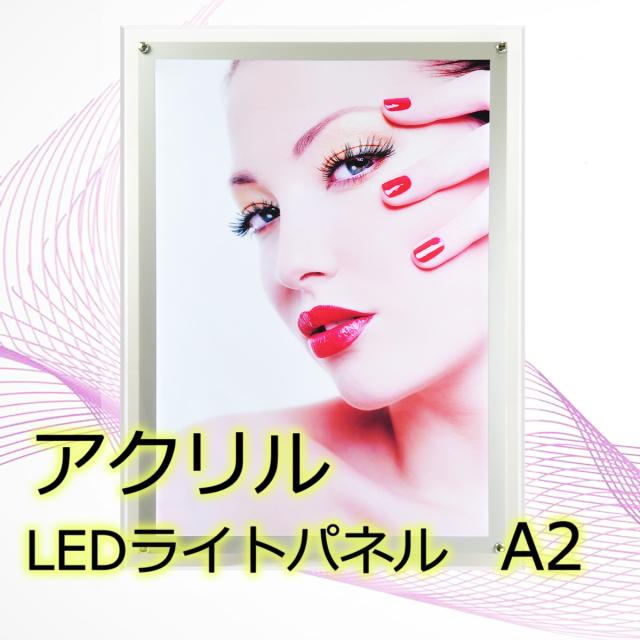 アクリルLEDライトパネル_A2