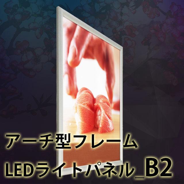 LEDライトパネル_B2(アーチ型フレーム)