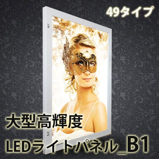 大型高輝度LEDライトパネル_B1(49タイプ)