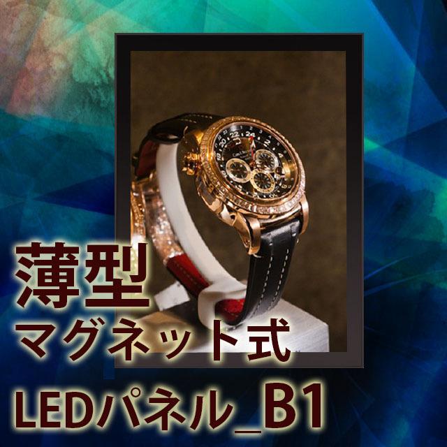 薄型マグネット式LEDパネル_B1