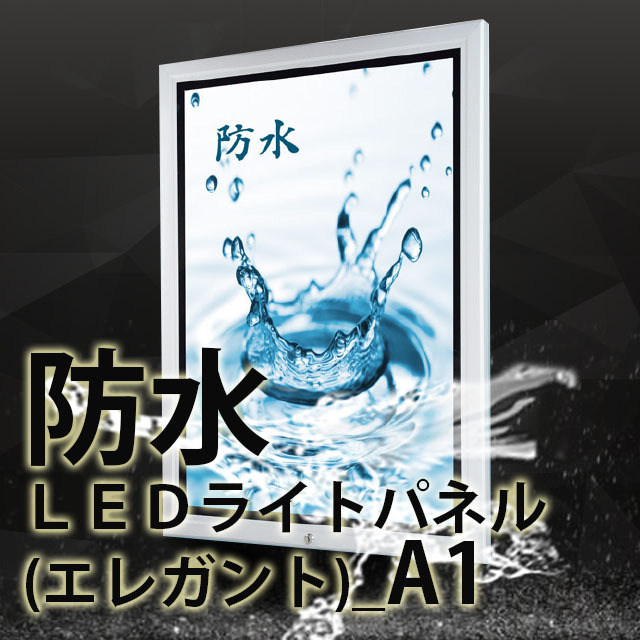 防水LEDライトパネル(エレガント)_A1