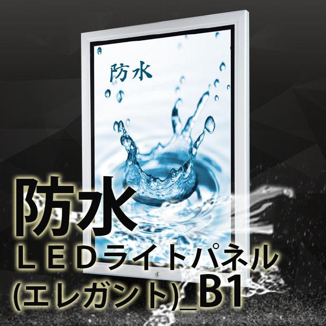 防水LEDライトパネル(エレガント)_B1