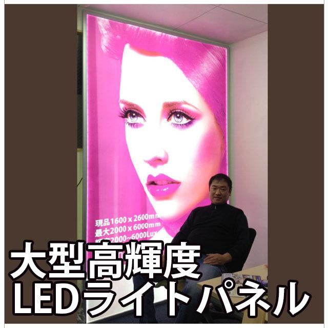 大型高輝度LEDライトパネル_B1