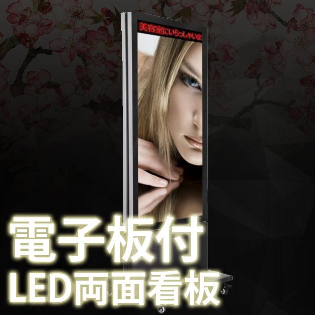 LED両面看板電子板付