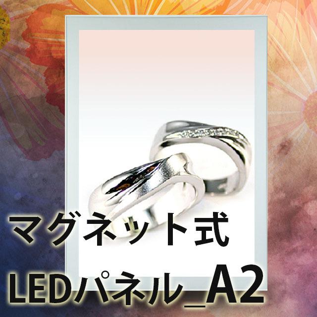 マグネット式LEDパネル_A2
