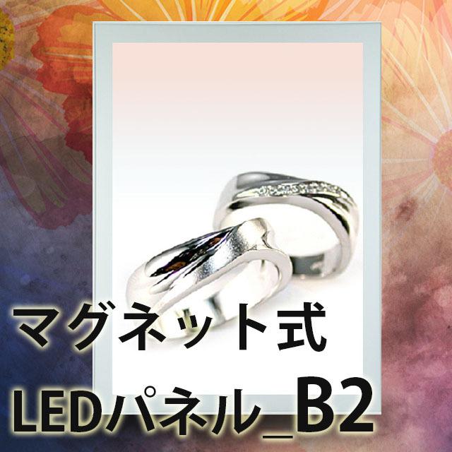 マグネット式LEDパネル_B2