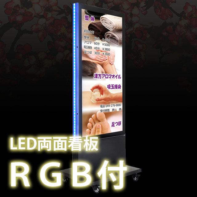 LED両面看板RGB付