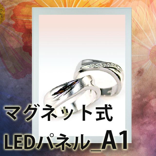 マグネット式LEDパネル_A1