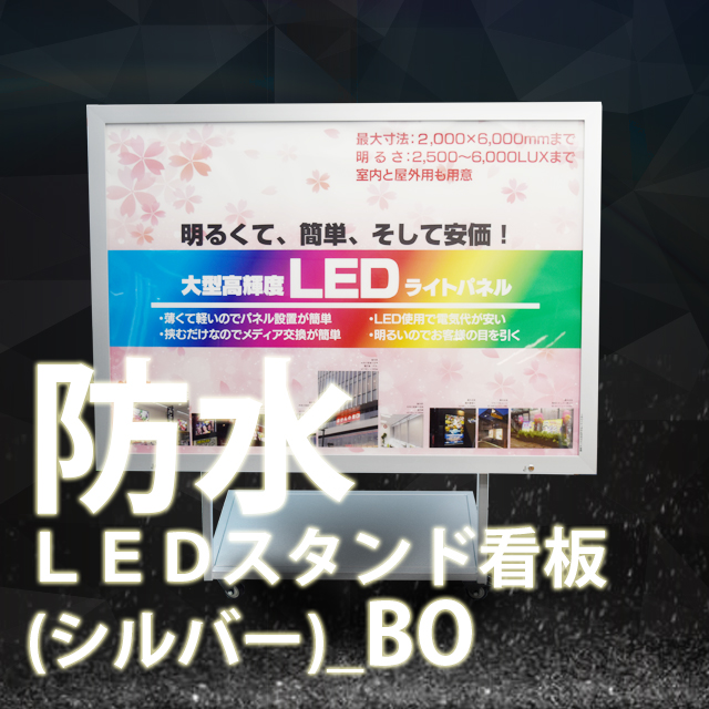 防水LEDスタンド看板(シルバー)