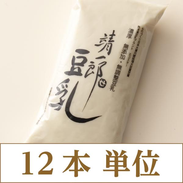 靖一郎豆乳(12本単位)
