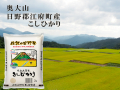 鳥取県 奥大山 江府町 特別栽培米