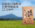鳥取県日南町 日野川 こしひかり