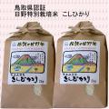 ギフト 日野特別栽培米
