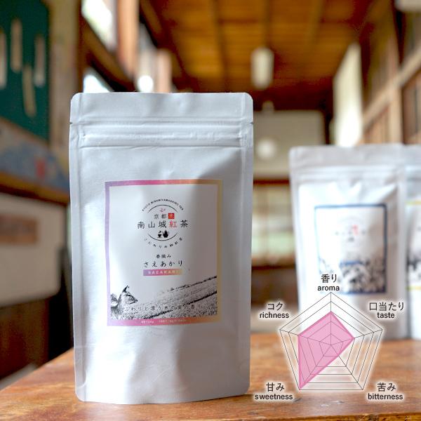 南山城紅茶【品種:さえあかり】ファーストフラッシュ 2020年春摘み メール便可 30g