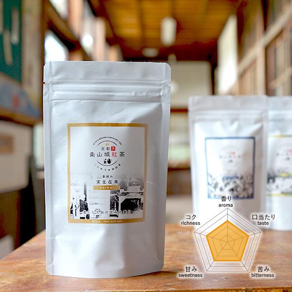 南山城紅茶【品種:実生在来】ファーストフラッシュ 2020年春摘み メール便可 30g