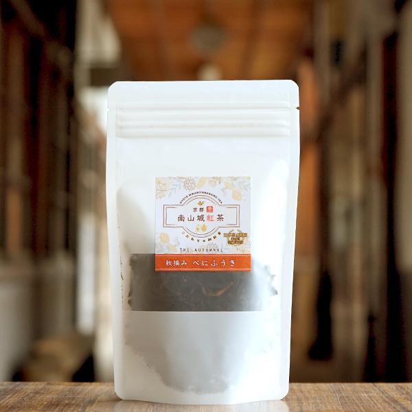 南山城紅茶【品種:べにふうき】オータムナル 2020年秋摘み メール便「可」 25g