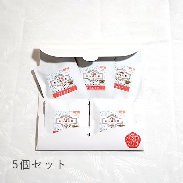 【ドリップバッグ】南山城紅茶「べにふうき」 5個入り